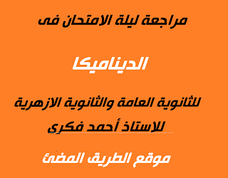 ليلة امتحان الديناميكا للصف الثالث الثانوي 2020 إعداد الاستاذ أحمد فكرى