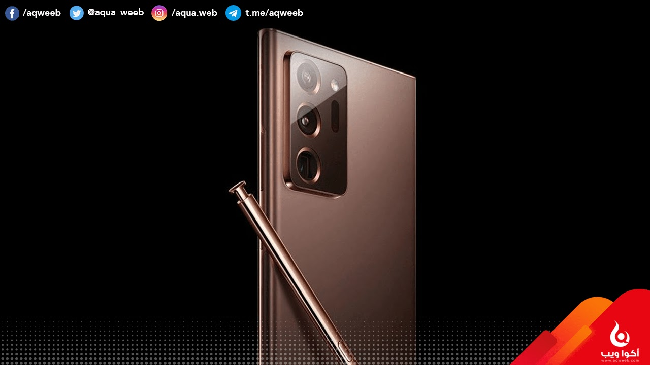 مقومات و خصائص هاتف Samsung Galaxy Note 20