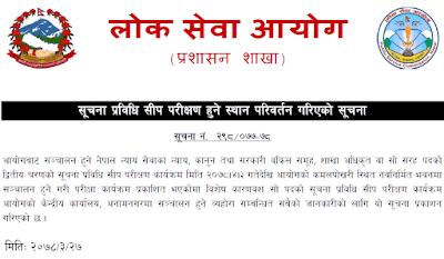 Lok-Sewa-Aayog-Changed-Exam-Center-of-Section-Officer-Skill-Test-Exam
