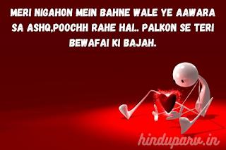 Happy Valentines Day 2021 Heart Broken Shayari