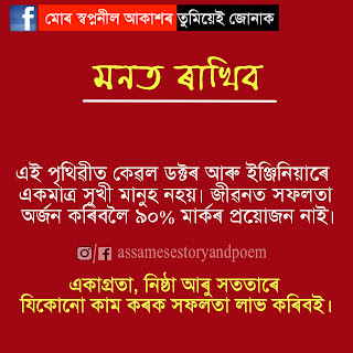 motivational quotes for students in assamese