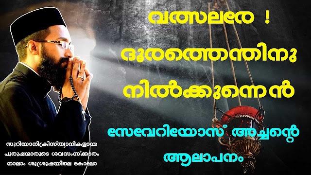 Valsarare Dhoorathu Lyrics  | Malayalam Christian Song | Funeral Song