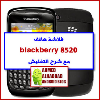 فلاشة blackberry 8520 FIRMWARE blackberry 8520 STOCK blackberry 8520 ROM blackberry 8520 تفليش blackberry 8520 FLASHING blackberry 8520