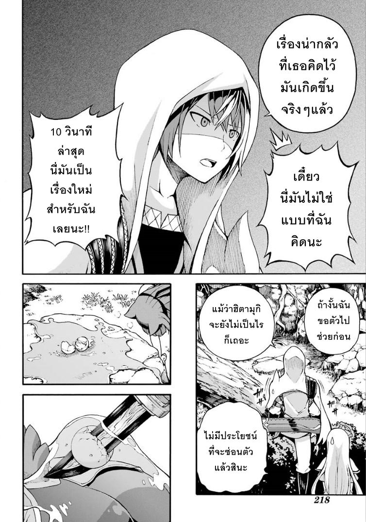 Futoku no Guild - หน้า 20