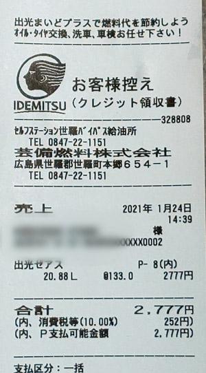 芸備燃料(株) セルフ世羅バイパスSS 2021/1/24 のレシート