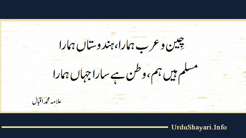 Allama Iqbal poetry on Hindustan Chine - Shayari for muslims