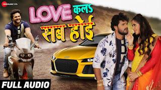 Love Kala Sab Hoi Lyrics   लव कला सब होई   Khesari Lal Yadav & Priyanka Singh   Ashish Verma