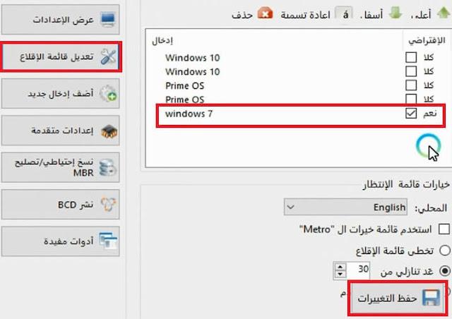 تثبيت ويندوز 7 بدون الحاجة إلى سيدي أو فلاش