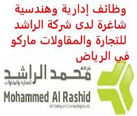 وظائف إدارية وهندسية شاغرة لدى شركة الراشد للتجارة والمقاولات ماركو في الرياض تعلن شركة الراشد للتجارة والمقاولات ماركو, عن توفر وظائف إدارية وهندسية شاغرة, للعمل لديها في الرياض وذلك للوظائف التالية: - مهندس السلامة والصحة المهنية - مهندس البيئة - مسؤول سلامة - مهندس تخطيط - مهندس ضمان الجودة (مراقبة الجودة – مدني) - مهندس ضمان الجودة (مراقبة الجودة – ميكانيكي) - مهندس مدني (إدارة العقود والمشتريات) - مهندس معماري (إدارة العقود والمشتريات) ويشترط في المتقدمين للوظائف ما يلي: المؤهل العلمي: مؤهل علمي مناسب للوظيفة الخبرة: ثلاث سنوات على الأقل من العمل في المجال أن يجيد اللغة الإنجليزية كتابة ومحادثة أن يجيد مهارات الحاسب الآلي والأوفيس أن يكون المتقدم للوظيفة سعودي الجنسية للتـقـدم لأيٍّ من الـوظـائـف أعـلاه اضـغـط عـلـى الـرابـط هنـا       اشترك الآن في قناتنا على تليجرام        شاهد أيضاً: وظائف شاغرة للعمل عن بعد في السعودية     أنشئ سيرتك الذاتية     شاهد أيضاً وظائف الرياض   وظائف جدة    وظائف الدمام      وظائف شركات    وظائف إدارية                           لمشاهدة المزيد من الوظائف قم بالعودة إلى الصفحة الرئيسية قم أيضاً بالاطّلاع على المزيد من الوظائف مهندسين وتقنيين   محاسبة وإدارة أعمال وتسويق   التعليم والبرامج التعليمية   كافة التخصصات الطبية   محامون وقضاة ومستشارون قانونيون   مبرمجو كمبيوتر وجرافيك ورسامون   موظفين وإداريين   فنيي حرف وعمال     شاهد يومياً عبر موقعنا وظائف تسويق في الرياض وظائف شركات الرياض ابحث عن عمل في جدة وظائف المملكة وظائف للسعوديين في الرياض وظائف حكومية في السعودية اعلانات وظائف في السعودية وظائف اليوم في الرياض وظائف في السعودية للاجانب وظائف في السعودية جدة وظائف الرياض وظائف اليوم وظيفة كوم وظائف حكومية وظائف شركات توظيف السعودية