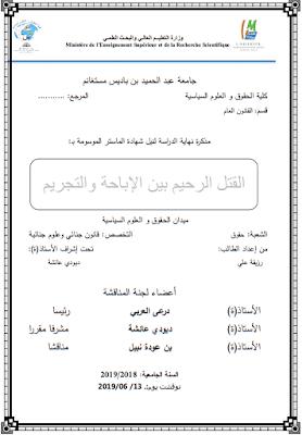 مذكرة ماستر: القتل الرحيم بين الإباحة والتجريم PDF