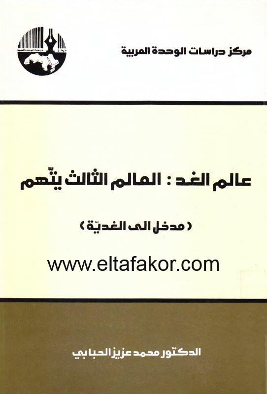 تحميل كتاب عالم الغد: العالم الثالث يتهم (مدخل إلى الغدية) محمد عزيز الحبابي