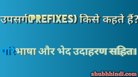 उपसर्ग(Prefixes) किसे कहते हैं? परिभाषा और भेद उदाहरन सहित - hindi grammar