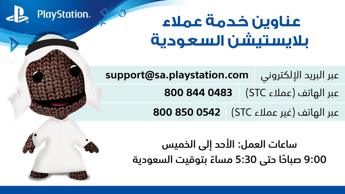 رقم الدعم الفني سوني Sony الخط الساخن السعودية 1443