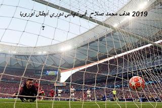 هدف محمد صلاح في نهائي دوري أبطال أوروبا