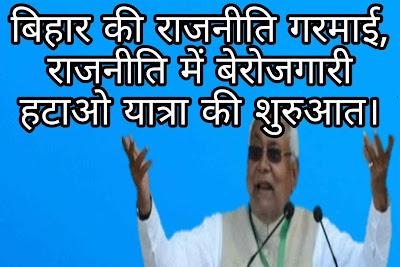 बिहार की राजनीति गरमाई, राजनीति में बेरोजगारी हटाओ यात्रा की शुरुआत