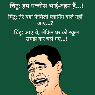 HUSBAND WIFE JOKES IN HINDI WITH IMAGES