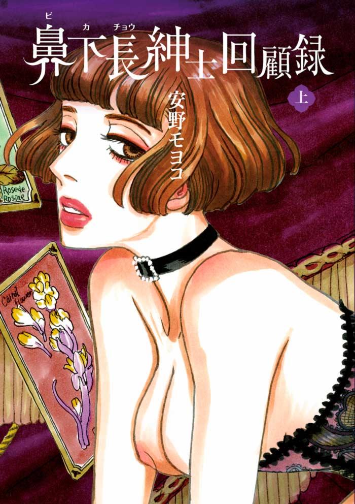 Memoirs of Amorous Gentlemen (Bikachou Shinshi Kaikoroku) - Moyoco Anno