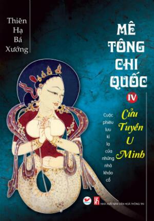 Cửu Tuyền U Minh