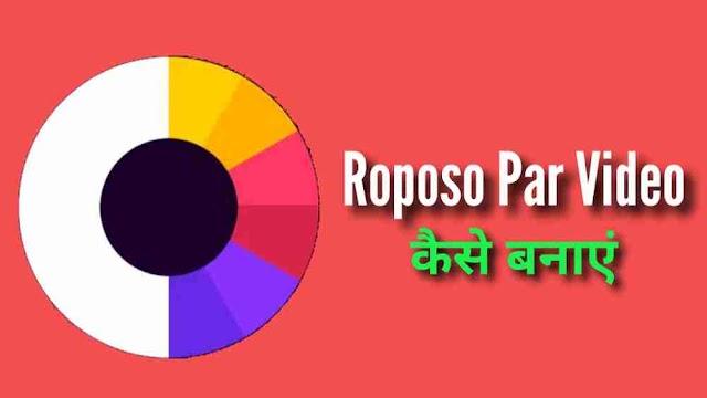 Roposo Par Video Kaise Banaye? रोपोसो ऐप से वीडियो डिलीट कैसे करे - Roposo App Me Video Kaise Banaye
