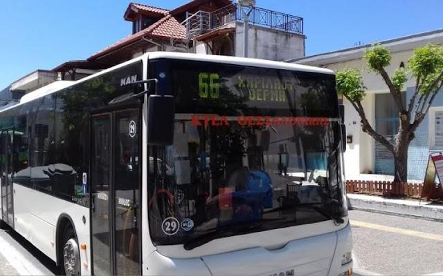 Θεσσαλονίκη: Επιπλέον δρομολόγια στη γραμμή Νο 66 Χαριλάου - Θέρμη