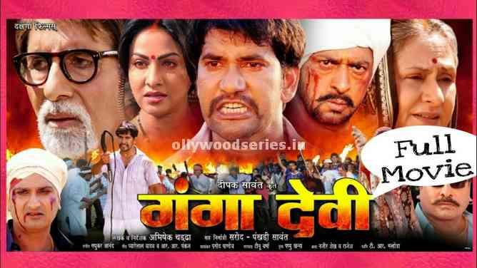 ganga devi bhojpuri movie. download and watch online latest bhojpuri movies in hd