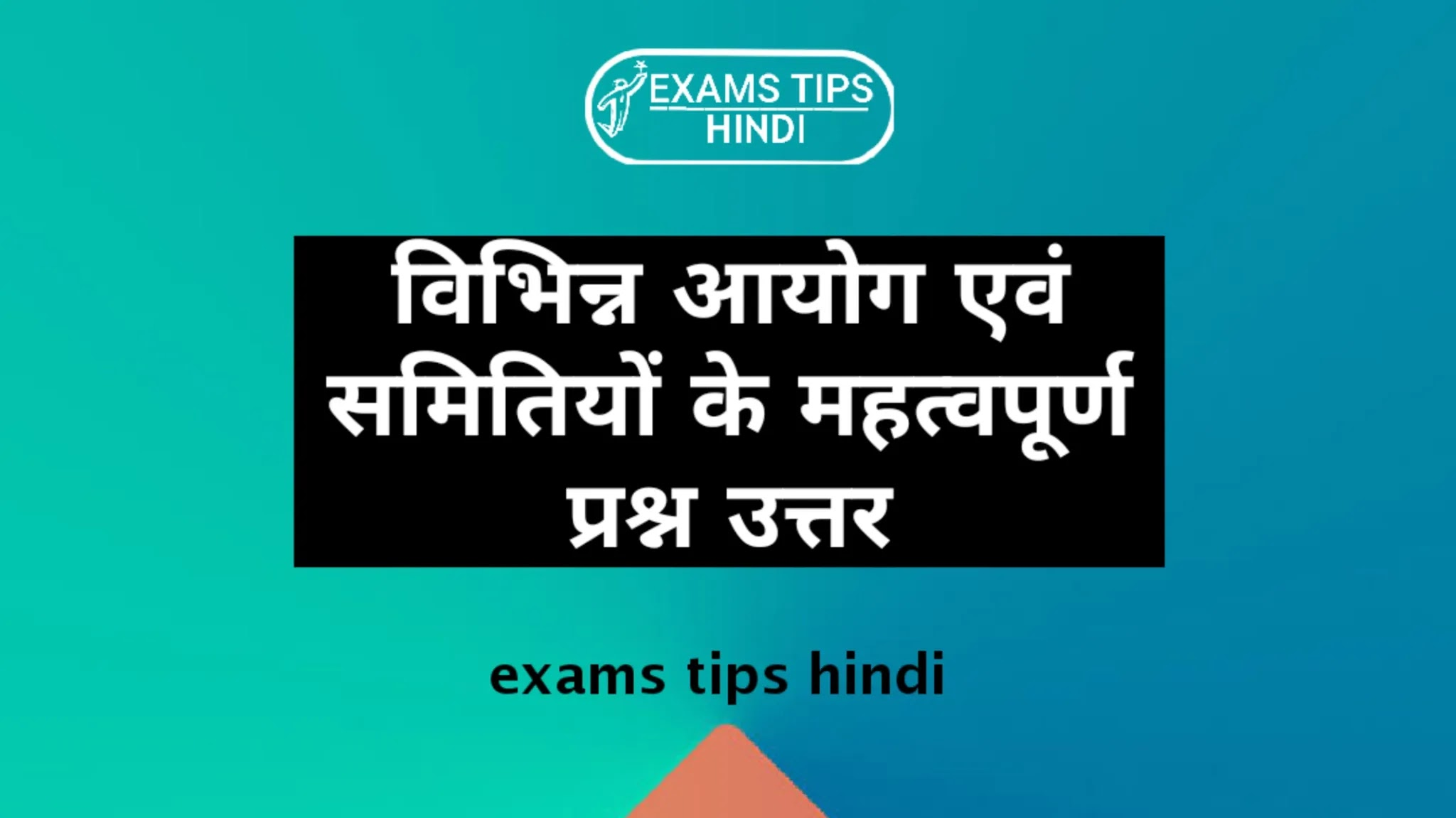 विभिन्न आयोग एवं समितियों के महत्वपूर्ण प्रश्न उत्तर, Various Commissions and Committees Important Question Answer in Hindi