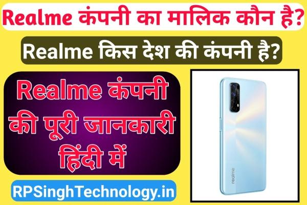 Realme Kis Desh Ki Company hai ये कहां की कंपनी और मालिक कौन हैं