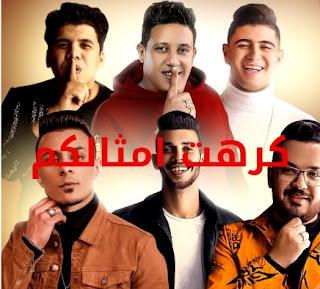 كلمات مهرجان كرهت امثالكم بيكا عمر كمال قدورة نور التوت