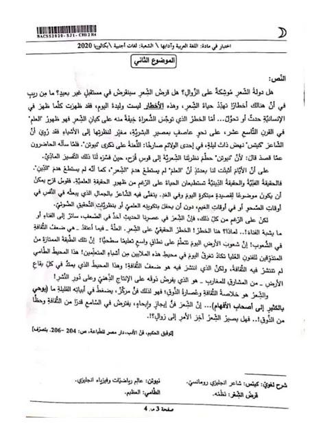 موضوع بكالوريا 2020 في اللغة العربية شعبة لغات أجنبية