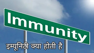 Immunity kaise badhaye