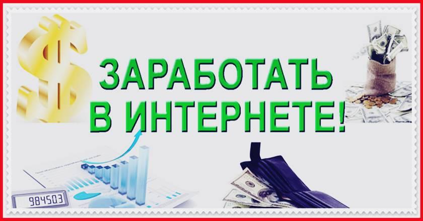 bystryy-zarabotok-v-internete-obman-ili-pravda