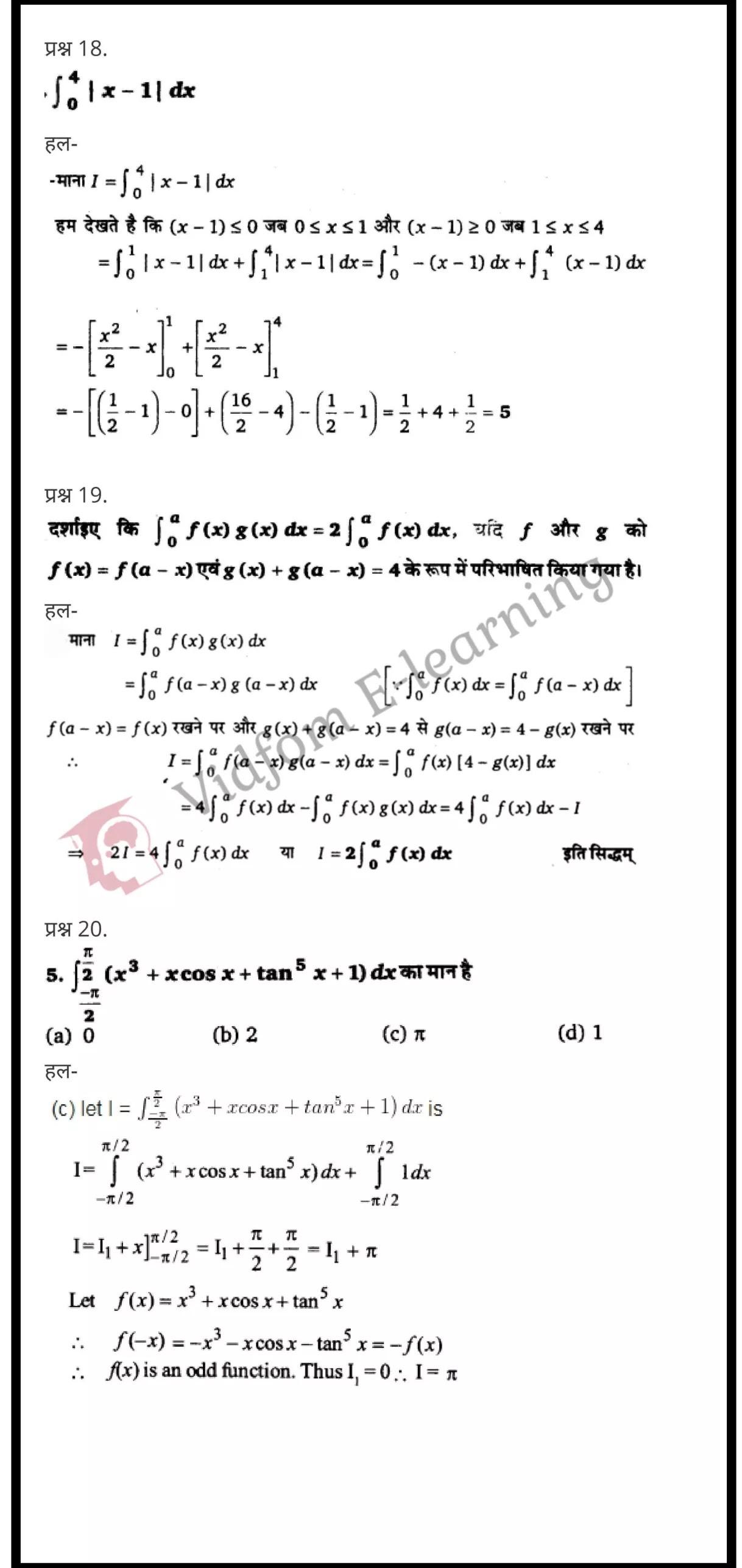 class 12 maths chapter 7 light hindi medium 85