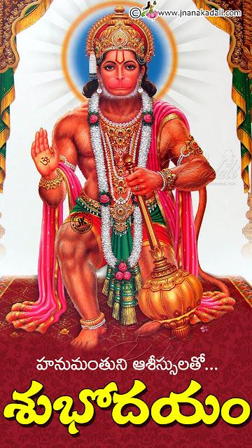 Telugu Subhodaym, Whats App sharing hanuman wallpapers in telugu, telugu subhodayam images pictures
