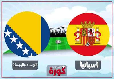 بث مباشر مباراة اسبانيا والبوسنة