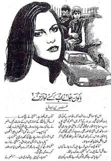 Kon Jane Rab Kise Nawaz De (Afsana) By Ambreen Abdal