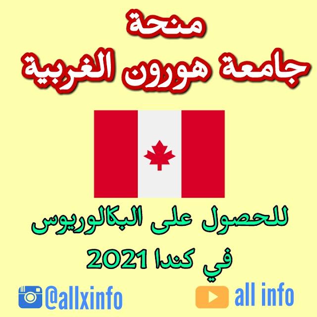 منحة جامعة هورون الغربية للحصول على البكالوريوس في كندا 2021