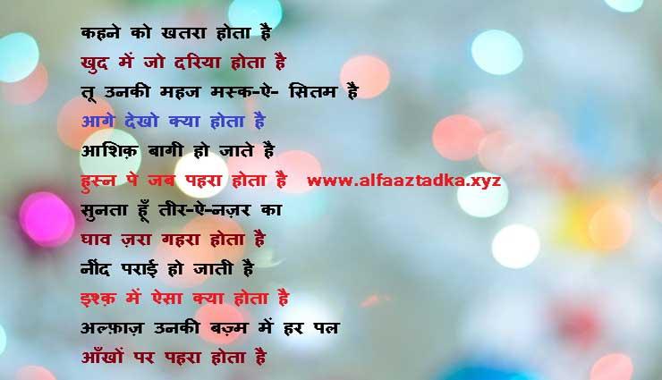 Ghazal shayarihindi