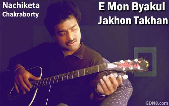 E Mon Byakul Jokhon Tokhon - Nachiketa Chakraborty
