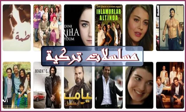دراما تركية مترجمة