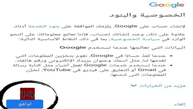 كيفية عمل حساب جوجل على الموبايل