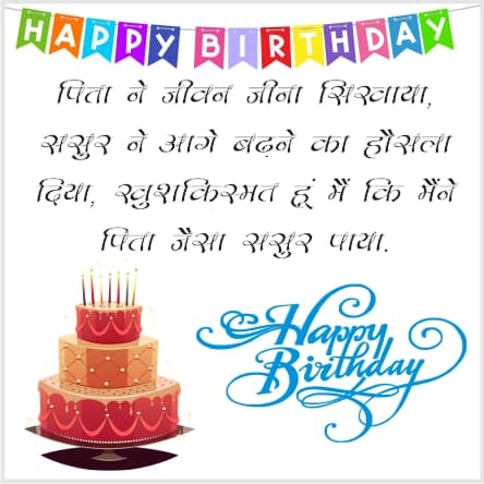 Birthday Quotes For Father In Law  In Hindi  Images