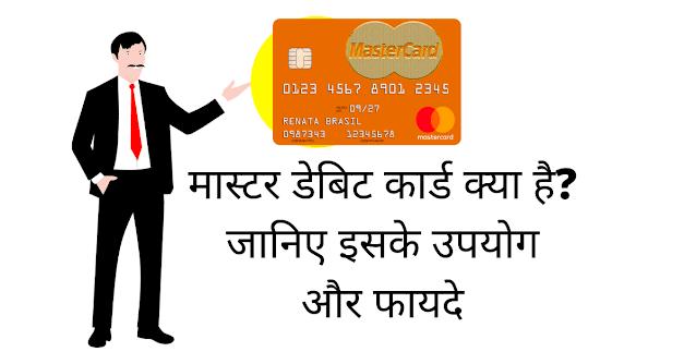 मास्टर डेबिट कार्ड क्या है जानिए इसके उपयोग और फायदे