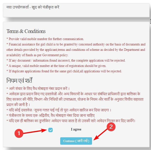 new-user-registration-for-kanya-sumangala-yojana-apply