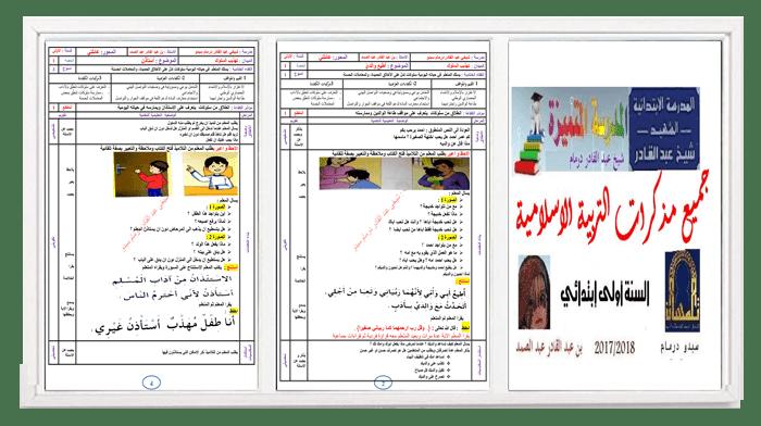 مذكرات في التربية الإسلامية إعداد بن عبد القادر عبد الصمد للسنة الأولى ابتدائي
