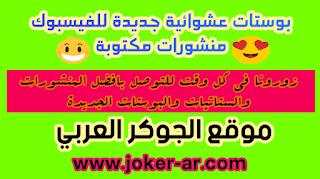 بوستات عشوائية جديدة للفيسبوك منشورات مكتوبة - موقع الجوكر العربي