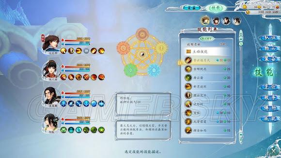 古劍奇譚 2 星蘊系統與各角色加點心得 - 娛樂計程車分站