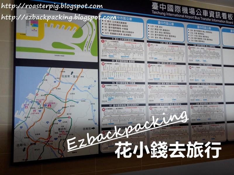 台中機場巴士路線圖