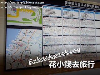 台中機場公車路線