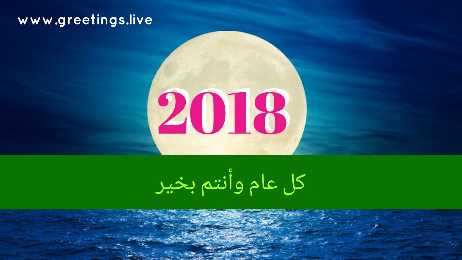 2018 New Year Wishes Greetings New Year Wishes 2018 In Arabic Language