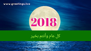 Big moon light ocean view  Happy New Year 2018 Greetings in Arabic language